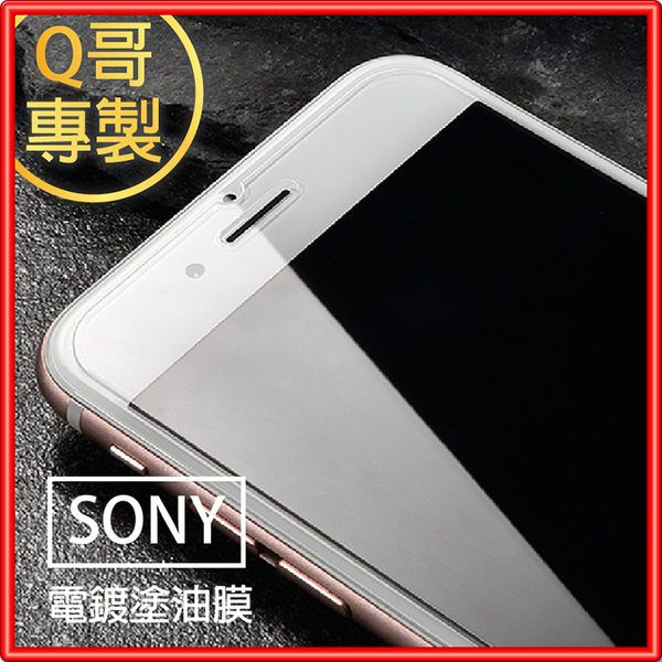 [Q哥專門製造] Sony 【電鍍+防指紋】E72 XA/Z5/Z3/X/XA1/XZ1 玻璃保護貼 防油污/滑順觸感/清晰