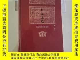 二手書博民逛書店有無之境:王陽明哲學的精神(新版罕見精裝 全一冊)Y2457 陳