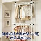 ✭米菈生活館✭【W19】落地式組合掛衣架(二層) 韓式 單杆 晾曬 衣帽 衣櫃 家具 頂天立地 簡易
