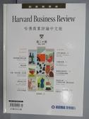 【書寶二手書T6/財經企管_POH】哈佛商業評論中文版_第20期