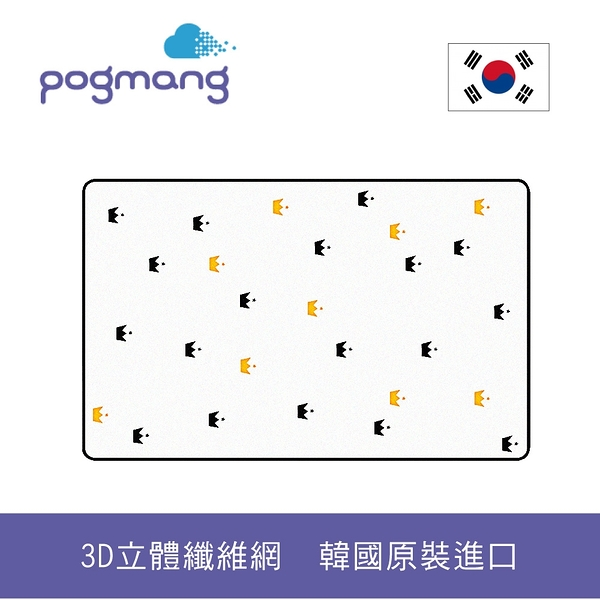 pogmang 韓國3D透氣床墊(適用床邊床)-皇冠