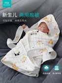 初生嬰兒包被夏天薄款新生兒的小被子紗布寶寶襁褓抱被 『優尚良品』