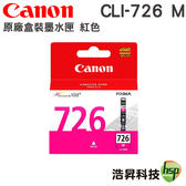 CANON CLI-726 M 紅色 原廠墨水匣 盒裝 適用 MG5270 MG6170 IP4870