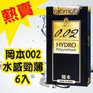 【愛愛雲端】 岡本okamoto 002...