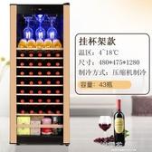 Candor/凱得紅酒櫃電子恒溫商家用葡萄酒冰吧冷藏保鮮展示櫃58瓶QM『櫻花小屋』
