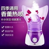 現貨直出潘帕斯香薰蒸臉器美容儀家用熱噴蒸面機補水儀器臉部加濕器蒸鼻器