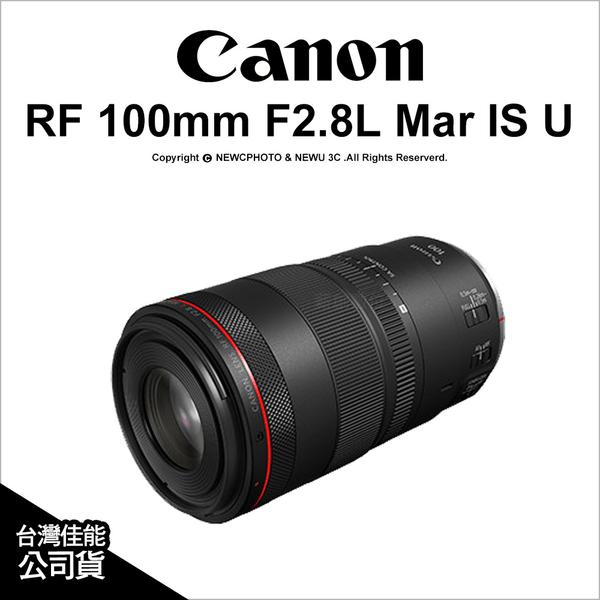 Canon RF 100mm F2.8L Marco IS USM 微距鏡頭 生態攝影 商品攝影 人像 公司貨【可刷卡】薪創數位