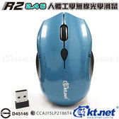 [富廉網]【KTNET】R2 4D無線滑鼠 (KTMSRF3509BL)