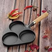 無塗層不黏鍋加厚鑄鐵三孔蛋餃鍋早餐煎蛋鍋雞蛋漢堡模具通用爐具ATF 母親節禮物