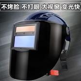 電焊面罩自動變光頭戴式眼鏡防烤臉氬弧安全焊帽臉部頭盔焊工專用 SP全館全省免運