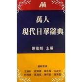 萬人現代日華辭典48K(聖)