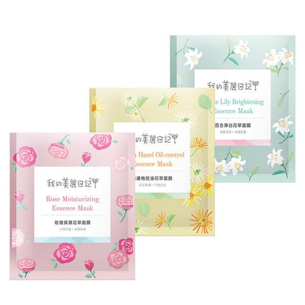 我的美麗日記 花萃面膜 20mL 單片入 玫瑰保濕/金縷梅控油/百合淨白◆86小舖◆