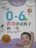 【書寶二手書T1/保健_ZJF】0~6歲教養決定孩子的一生:讓爸媽一書上手的育兒寶典_邁爾斯