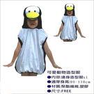 【可愛動物-企鵝】萬聖節化妝表演舞會派對造型角色扮演服裝道具