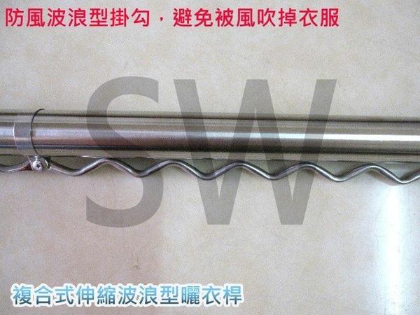 CE304W-3 複合式不鏽鋼伸縮防風波浪曬衣桿 3m 波浪長約90公分 白鐵 防風桿 伸縮竿 伸縮衣桿