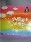 【書寶二手書T8/少年童書_KPV】小孩眼中的世界_丹布隆