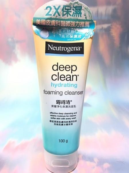 【Neutrogena露得清 深層淨化保濕洗面乳100g】542353 洗面乳 臉部清潔用品【八八八】e網購