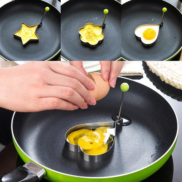 【03180】 不鏽鋼造型煎蛋器 模型 餅乾 烘焙 吐司 荷包蛋