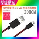 innfact MicroUSB N9極速充電線【200cm】(支援QC快充)橘色閃電 快充線 手機充電線