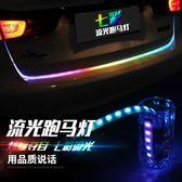汽車尾箱流光燈轉向燈剎車燈 後備箱裝飾燈led流光跑馬燈七彩改裝
