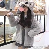 羊羔毛外套 羊羔毛短外套女秋冬百搭寬鬆毛絨可愛耳朵棉服拉鍊開衫上衣服 寶貝計畫
