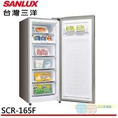 限區配送+基本安裝元元家電館*SANLUX 台灣三洋 165L 直立式單門冷凍櫃 SCR-165F