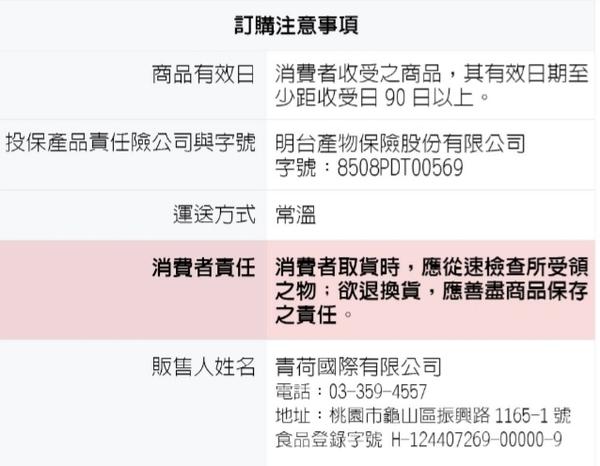 【米森】BC益生菌有機可可脆麥片 (300g/盒)