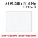 A4 模造紙(白) 120磅 (110張) /包 ( 此為訂製品,出貨後無法退換貨 )
