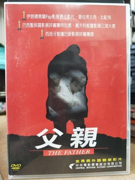 挖寶二手片-P35-039-正版DVD-電影【父親】-金馬獎外語觀摩影片(直購價)
