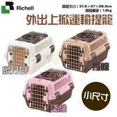 *KING WANG*Richell《犬用外出上掀運輸提籠》外出提籃、室內寵物小窩、小尺寸
