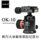 AOKA 風景季 OK-10 同KK33 輕巧大承載專業阻尼雲台 承重力22kg 附通用快裝板 總代理公司貨