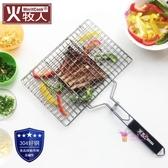 烤肉網 304不銹鋼烤魚網 烤肉烤魚夾子網燒烤篦子夾板燒烤工具用品T