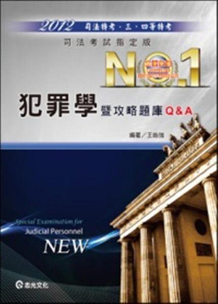 (二手書)犯罪學攻略題庫Q&A-司法考試指定版三、四等特考