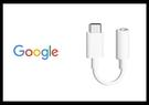 Google 原廠 USB-C 轉3.5...