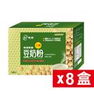 【東勝】香濃營養豆奶粉(少糖) (15包/盒) 8盒裝 豆漿粉 非基改黃豆