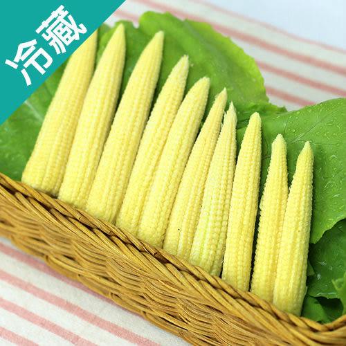 泰國玉米筍(100±5%/盒)【愛買冷藏】