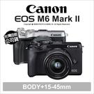 登入禮~12/31 Canon 佳能 EOS M6 Mark II 15-45mm 微單眼 4K 公司貨【64G+可分期】薪創數位