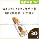 寵物家族-【活動促銷】Natural Kitty 自然小貓100%鮮零食-天然雞肉30g【8入組】