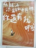 【書寶二手書T2/心靈成長_BVV】在顛沛流離的世界裡,你還有我啊_Peter Su