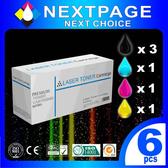 【台灣榮工/NEXTPAGE】EPSON AcuLaser CX17NF/C1700/C1750W/C1750N 相容 碳粉匣 S050611/2/3/4 特惠 3黑3彩