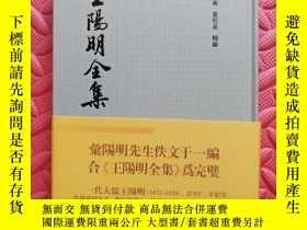 二手書博民逛書店罕見王陽明全集補編Y80716 王陽明 上海古籍出版社 出版20