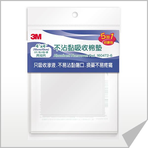 3M 1604T2-6 不沾黏吸收棉墊 4x4吋