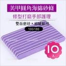 (10入)美甲進口砂精磨甲片雙面(圓型100/180)海綿磨砂銼[57920]