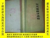 二手書博民逛書店F12罕見伍光建翻譯遺稿(80年一版一印20000冊,館藏)Y1