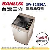 含拆箱定位+舊機回收 台灣三洋 SANLUX SW-12NS6A 單槽 洗衣機 12kg 公司貨 4D鑽石內槽 ECO節能感應