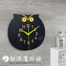 貓頭鷹造型時鐘 仿木紋立體刻度台灣靜音機芯掛鐘 時尚森林動物時鐘可愛創意時鐘-米鹿家居