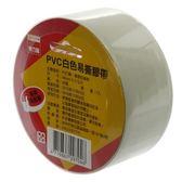 VERY超值PVC白色易撕膠帶-48MM*27M