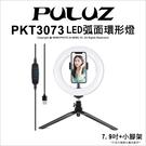 【可刷卡】胖牛PKT3073 LED弧面環形補光燈7.9吋附小腳架 直播 補光 高顯色燈 薪創數位