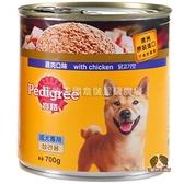 【寵物王國】Pedigree寶路狗食罐頭(雞肉口味)700g