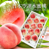 【屏聚美食】日本室外水蜜桃原裝(4KG/約11-16顆/盒)免運』限定商品出貨採空運預約制